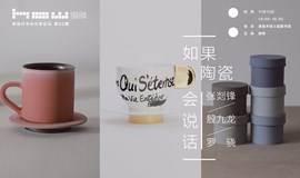 【HOW | 设计中心】如果陶瓷会说话:顾青对话殷九龙、罗骁、张剡锋