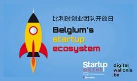 Startup Grind深圳+比利时大使馆:比利时AR, VR等创业团队开放日(深圳VR和歪果仁团队共同分享)