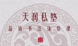 天润私塾——品质书法体验课