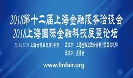 2018第十二届上海金融服务洽谈会暨上海国际金融科技大会