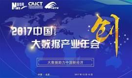 2017中国大数据产业年会