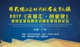 2017《天英汇·创业录》新锐企业授牌仪式暨年度双创论坛