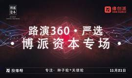 缘创派【路演360·严选】- 博派资本专场