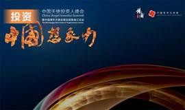 2017中国(上海)天使投资人峰会暨中国青年天使会第四届黄浦江论坛!徐小平、牛文文、杨向阳等大咖出席