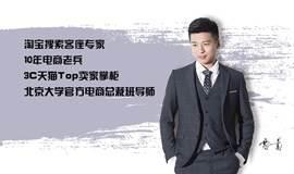 贾真要来上海啦,而且这次可以免费听他的淘宝搜索课!!!