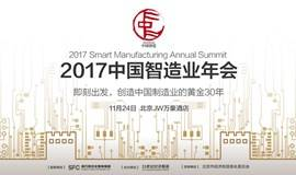 2017中国智造业年会