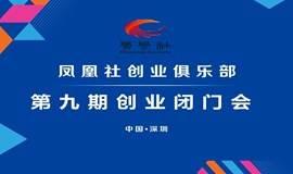 凤凰社第九期创业闭门会