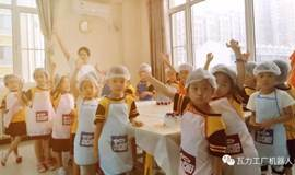 【亲子活动】带上萌娃一起DIY蛋糕,与瓦力共度亲子感恩节!