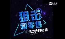 创业邦星际营BangCamp新零售加速计划闭门特训首次开放
