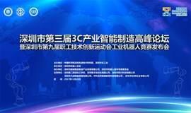 深圳市第三届3C产业智能制造高峰论坛 深圳市第九届职工技术创新运动会 机器人自动化技术及应用竞赛发布会