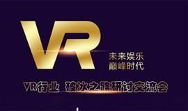 """梧桐汇•VR下午茶第九期——已沦为""""严冬""""的VR硬件市场如何破冰"""