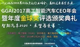 1月15日截止报名,最后50席【1月24-25日深圳】高工智能汽车年会