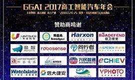 1月15日截止报名,【1月24-25日深圳】高工智能汽车年会最新议程