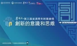菁牛汇 · 第三届釜涌青年创业论坛