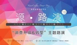 """【源路演】第18期 """"消费升级&转型""""主题路演"""