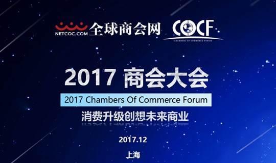 2017商会大会消费升级创想未来商业