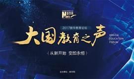 2017年新华网教育论坛大国教育之声