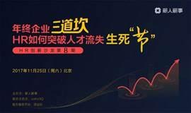 """年终企业三道坎,HR如突破人才流失生死""""节"""""""