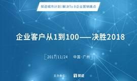 探迹沙龙:企业客户从1到100——决胜2018