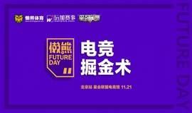 懒熊Future Day系列论坛之电竞掘金术·北京站