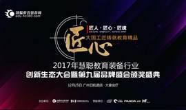 2017年慧聪教育装备行业创新生态大会暨第九届品牌盛会颁奖盛典