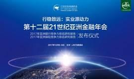 第十二届21世纪亚洲金融年会