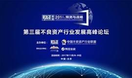 第三届中国不良资产行业发展高峰论坛