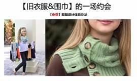 【免费剪裁体验】旧衣服和围巾的一场奇妙约会
