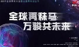 12月2日丨MEC全球青年创业大赛 武汉站第二场
