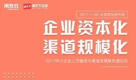"""【11/30】""""2017中小企业上市融资与渠道发展新机遇""""论坛"""