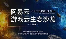 网易云游戏云生态沙龙-广州站