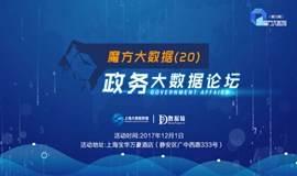 活动·上海 | 政务大数据论坛——魔方大数据(20)