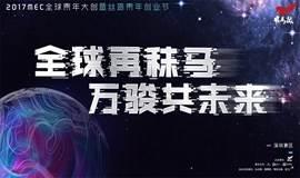 12月1日丨全球青年创业大赛丨深圳区域总决赛