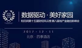 数据驱动•美好家园 和讯网第十五届财经风云榜第八届地产金融创新峰会