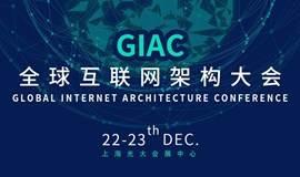 2017GIAC全球互联网架构大会
