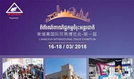 2018 柬埔寨首届国际贸易博览会