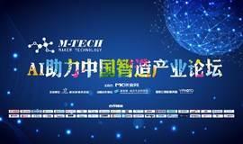 """""""M-Tech""""AI助力中国智造产业论坛"""