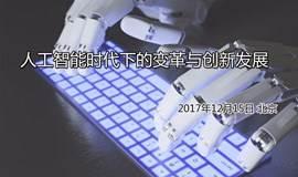 人工智能时代下的变革与创新发展