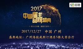2017中国雇主品牌盛典广州站