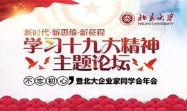 2017学习十九大精神主题论坛暨北京大学企业家同学会年会