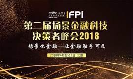 第二届场景金融科技决策者峰会