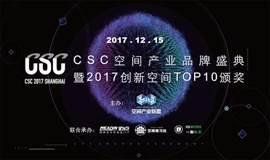 CSC空间产业品牌盛典暨2017创新空间TOP10颁奖