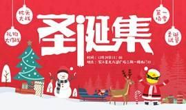 """【圣诞暖心集】12.24 周日,精心打造""""圣诞巡游礼"""",漫天雪花、礼物作战、专属邀请卡、愿望试管、枕头大战、满足你所有的圣诞愿望!"""