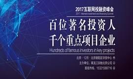 """2017""""投合融""""互联网投融资. """"融百微""""小程序北京联合峰会"""