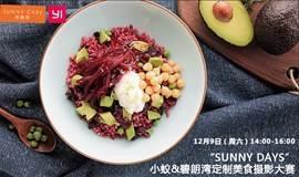 """""""SUNNYDAYS""""小蚁&碧朗湾高端定制美食摄影大赛"""