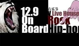 "OnBoard ""出头鸟""音乐节  V-Live house"