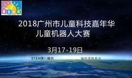广州市儿童科技嘉年华--儿童机器人大赛