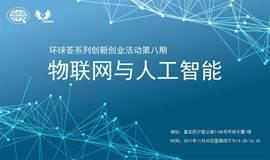 环球荟系列创业活动第八期物联网与人工智能沙龙