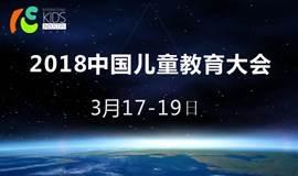 2018中国儿童教育大会-儿童创客教育/素质教育发展高峰论坛