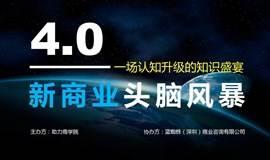 新商业头脑风暴-全国巡演(深圳站)